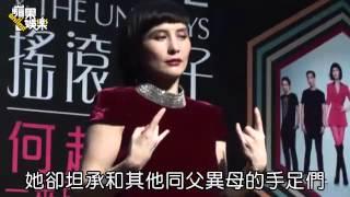 getlinkyoutube.com-賭王千金何超儀不認弟妹 自爆被小女鬼纏身--蘋果日報 20141217