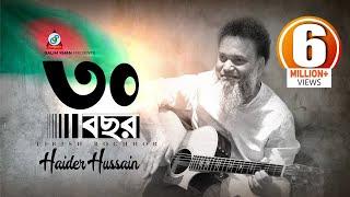 getlinkyoutube.com-30 Bochhor (৩০ বছর) - Haider Hussain   Sangeeta