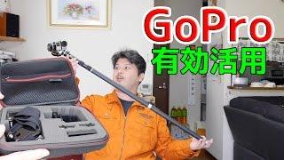 getlinkyoutube.com-GoProの便利グッズとブラシレスジンバル延長棒!