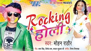 getlinkyoutube.com-Rocking Holi  - Mohan Rathod - Video JukeBOX - Bhojpuri Hot Holi Songs 2015 HD