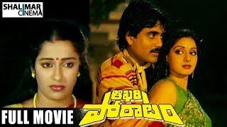 getlinkyoutube.com-Aakhari Poratam Telugu Full Length Movie || Akkineni Nagarjuna, Sridevi, Suhasini
