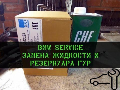 BMW Service. Замена Жидкости ГУР