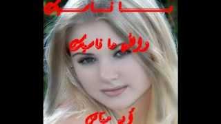 """getlinkyoutube.com-مـــا نـاســـيـك """"علي العيساوي"""" تصميمي تيتو"""