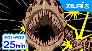 getlinkyoutube.com-화석이 살아났다! 연속보기 #1~2 | 공룡화석 맞추기 | 지니키즈★인기 과학동화