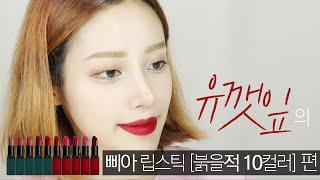 [ENG SUB] 삐아(BBIA) 립스틱 10컬러 발색리뷰 / 유깻잎의 간단리뷰