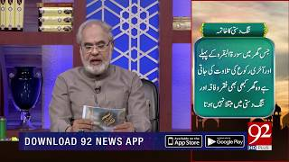 Quote | Hazrat Umar Farooq (R.A) | 25 Oct 2018 | 92NewsHD