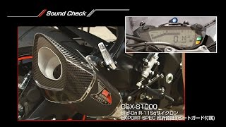 getlinkyoutube.com-GSX S1000 Slip-On R-11Sqサイクロン マフラー音