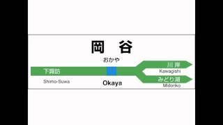 getlinkyoutube.com-JR東日本 中央線/中央本線/篠ノ井線 甲府→松本 発車メロディー