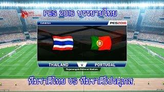 getlinkyoutube.com-PES 2016 บรรยายไทย (ทีมชาติไทย VS ทีมชาติโปรตุเกส)