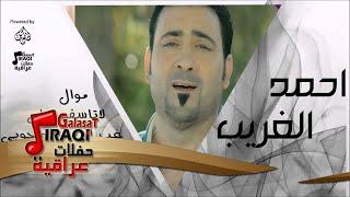أحمد الغريب   -  موال لاتاسف علع غدر الزمان و جوبي | حفلات عراقية 2016
