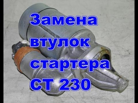 Замена втулок стартера СТ230 Зил,ГАЗ,Волга,Уаз..