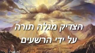 הצדיק מגלה תורה על ידי הרשעים - שיעור על ייבוא מתמיד של רחמים
