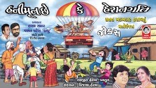 getlinkyoutube.com-Honeymoon Che Ke Herangati || Gujarati Jokes || Vasant Paresh