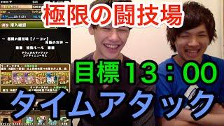 getlinkyoutube.com-【パズドラ】闘技場でタイムアタック!!!