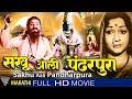 Sakhu Aali Pandharpura Marathi Full Movie || Kantha Rao, S V Ranga Rao, Anjali Devi || Eagle Marathi