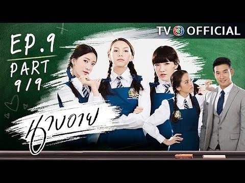 นางอาย NangEye EP.9 ตอนที่ 9/9 | 20-11-59 | TV3 Official
