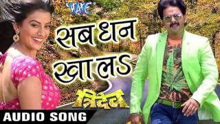 सब धन खाल रह नजरी के सोझा - Sab Dhan Khala - Tridev - Pawan Singh - Bhojpuri Hot Songs 2016 new