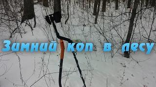 getlinkyoutube.com-Реальный Коп в зимнем лесу с Фортуна М3 (Ultra)