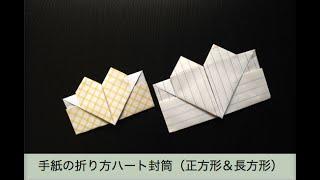 getlinkyoutube.com-手紙の折り方ハート封筒(正方形&長方形の紙)
