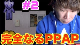 getlinkyoutube.com-【青鬼2】タンス厨の完全なるPPAPかこれ??#2【TUTTI】