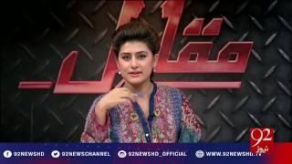 Muqabil 16-11-2016 - 92NewsHD