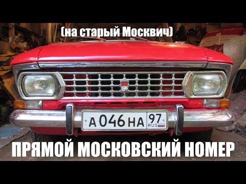 Расположение в Москвич 403 номера двигателя