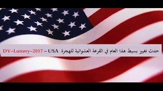 """getlinkyoutube.com-DV-Lottery-2017 """"USA"""" حدث تغيير بسيط هذا العام في القرعة العشوائية للهجرة الى"""