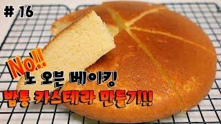 getlinkyoutube.com-[요리의시니] # 16  노 오븐 베이킹 초간단 밥통 카스테라 만들기!!