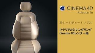 getlinkyoutube.com-Cinema 4D: SDSモデリング: 06 マテリアル・レンダリング C4D編