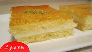 getlinkyoutube.com-طريقة عمل بسبوسة بالقشطة سهلة التحضير|حلويات رمضان|فيديو بجودة عالية