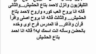 احلي نكت - نكت محششين - نكت متزوجين - نكت سياسية - نكت مخلطة - Jokes - cartoon - Arabic funny