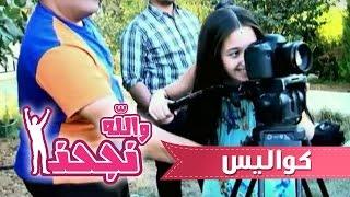 getlinkyoutube.com-كواليس كليب والله نجحنا يا مدارس - سجى حماد| قناة كراميش الفضائية Karameesh Tv