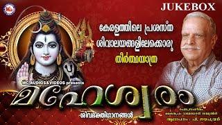 getlinkyoutube.com-മഹേശ്വരം | MAHESHWARAM | Shiva Devotional Songs Malayalam | P.Jayachandran
