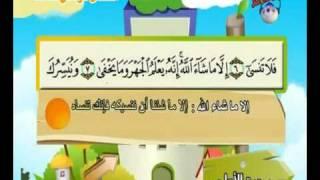getlinkyoutube.com-المصحف المعلم  سورة الأعلى  قناة سمسم للأطفال.avi