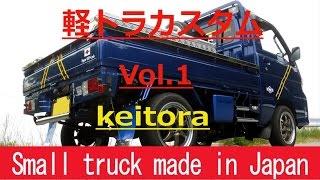 getlinkyoutube.com-軽トラ を カスタムする Vol.1   納車 ~ 2ヶ月 mini truck hijet truck