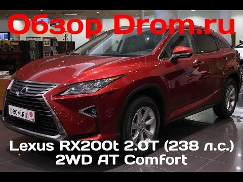 Lexus RX200t 2017 2.0T (238 л.с.) 2WD AT Comfort - видеообзор