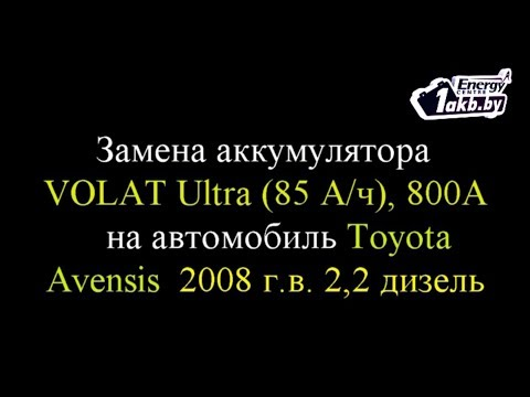 Замена аккумулятора на Toyota Avensis 2008 2.2