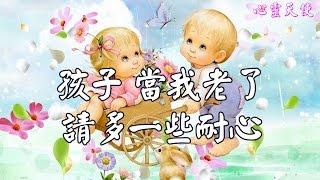 getlinkyoutube.com-【心靈天使】孩子,當我老了,請多一些耐心