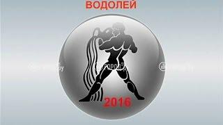 ВОДОЛЕЙ - ГОРОСКОП - 2016. Астротиполог - ДМИТРИЙ ШИМКО