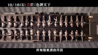 getlinkyoutube.com-The Treacherous 姦臣 - 色誘天下 Ganshin (2015) Official Korean Trailer HD 1080 HK Neo Sex