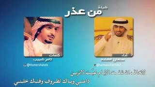 getlinkyoutube.com-شيلة من عذر كلمات ثامر شبيب اداء سلمان الطشه