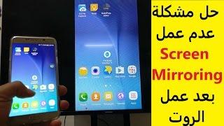 حل مشكلة توقف Screen Mirroring  للسامسونك\ Fix Samsung Galaxy Screen Mirroring To Smart TV Problem