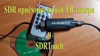 getlinkyoutube.com-SDR приёмник из usb ТВ тюнера и его проверка с помощью SDRTouch.