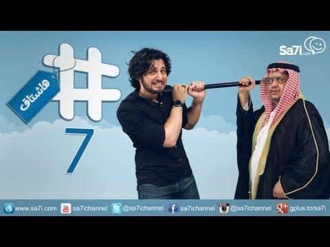 """#صاحي : """"هاشتاق"""" 7"""