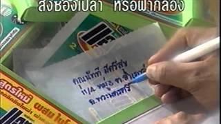 getlinkyoutube.com-โฆษณาคั่นละคร อำพราง อำยวน ตอน ผู้หวังดี (2538)