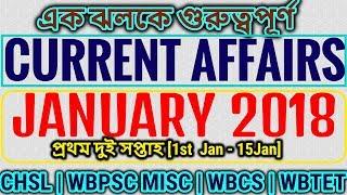 JANUARY 2018 CURRENT AFFAIRS | 1st TWO WEEKS | কারেন্ট আফেয়ার্স | PSC মিসলেনিয়াস পরীক্ষা । SSC CHSL