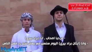 getlinkyoutube.com-شاهد ردة فعل الاجانب عندما راو مسلم يمشي مع يهودي في الشارع