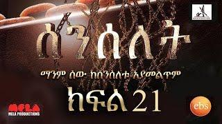 Senselet Drama S01 E21 ሰንሰለት ምዕራፍ 1 ክፍል 21