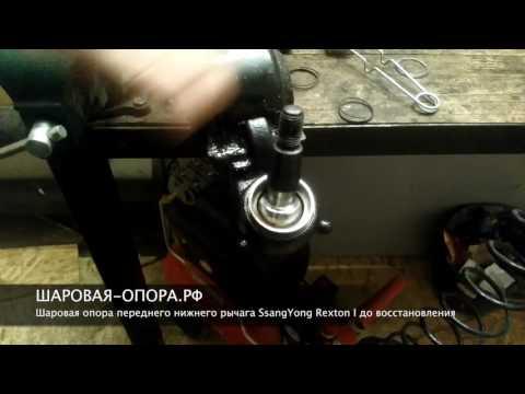 Восстановление шаровой опоры в составе переднего нижнего рычага SsangYong Rexton I