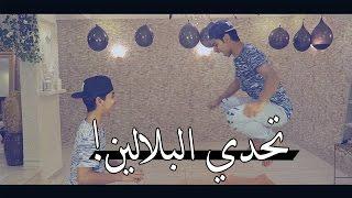تحدي البلالين ! : تحدي خورافي بسببه دخل تراب فعيني وأنعدم أم البيت !! لايفوتكم =)